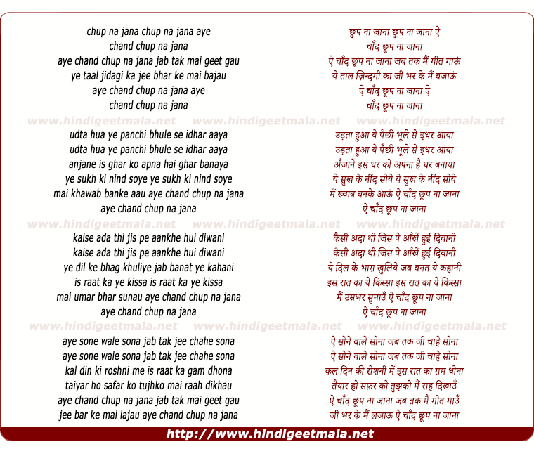 lyrics of song Aye Chand Chup Na Jana