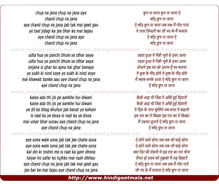 lyrics of song Chhup Na Jana Aye Chand Chup Na Jana