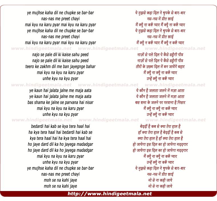 lyrics of song Ye Mujhse Kaha Dil Ne Chupke Se Bar Bar