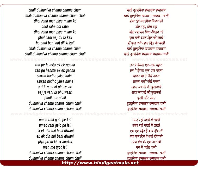 lyrics of song Dulhaniya Chama Cham Chali