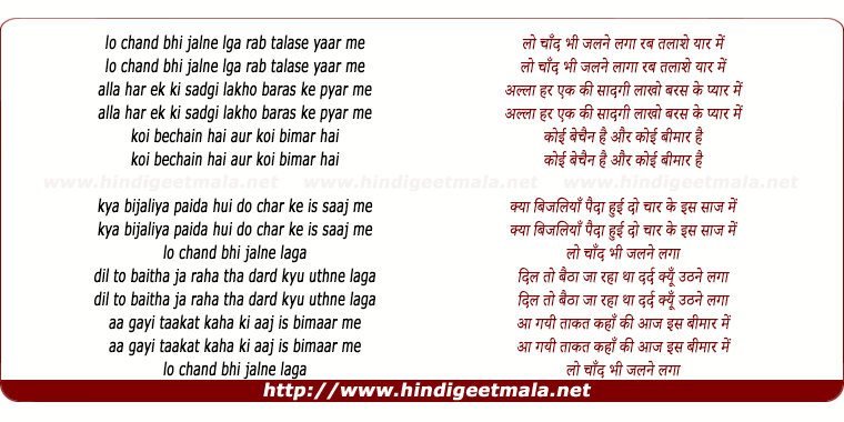 lyrics of song Lo Chand Bhi Jalne Laga