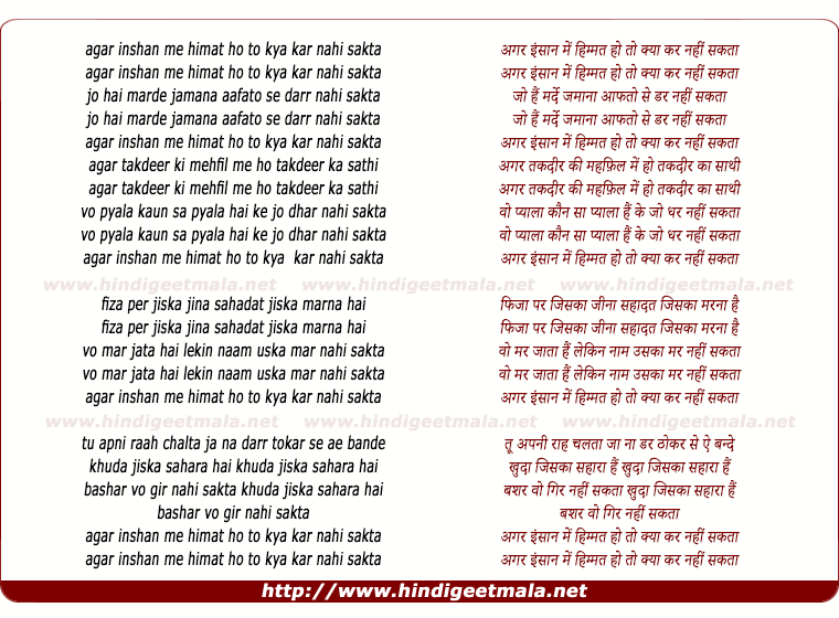 lyrics of song Agar Insan Me Himmat Ho To