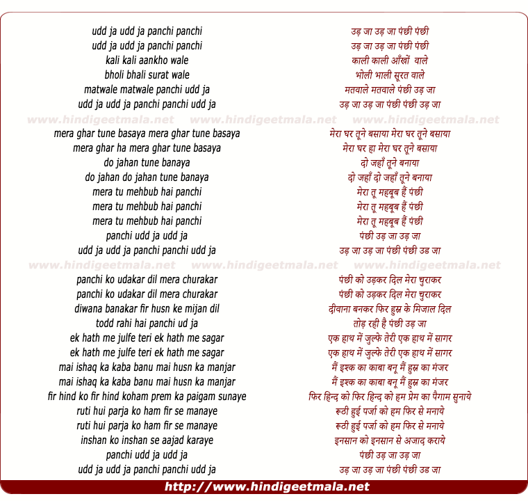 lyrics of song Udd Jaa Panchi Udd Jaa
