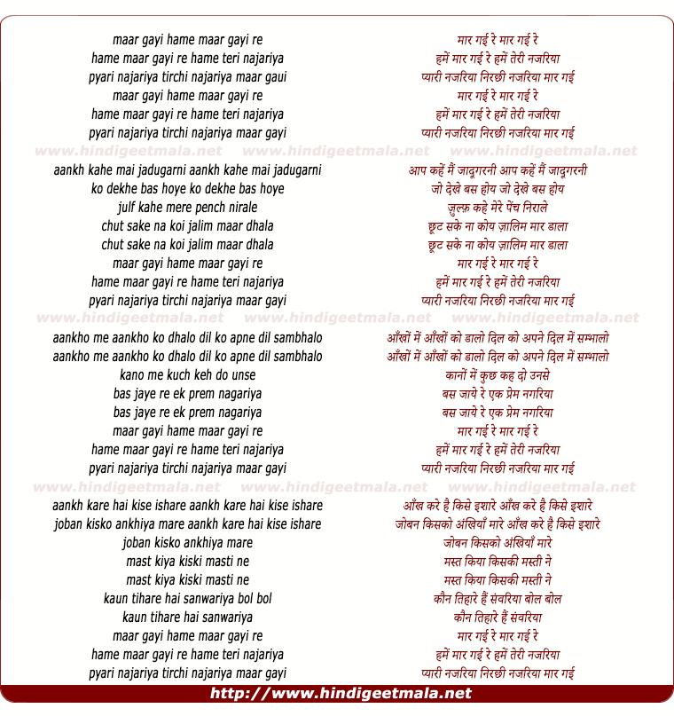lyrics of song Maar Gayi Re Hame Teri Najariya