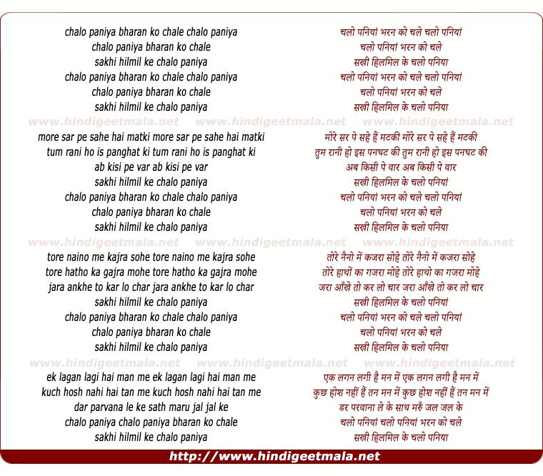 lyrics of song Chalo Paniyan Bharan Ko Chale