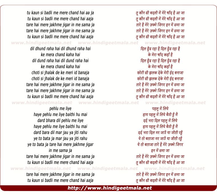 lyrics of song Tu Kaun Si Badli Me Mere Chand Hai