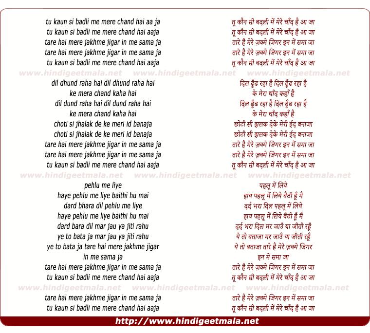 lyrics of song Tu Kaun Si Badli Me Mere Chand Hai