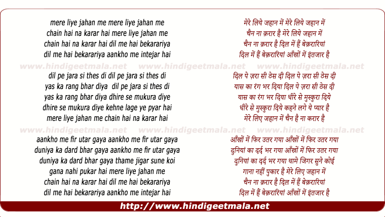 lyrics of song Mere Liye Jaha Me Chain Na Karaar Hai