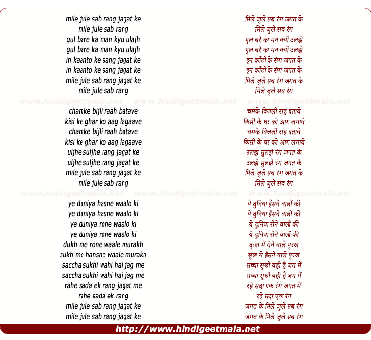 lyrics of song Mile Jule Sab Rang