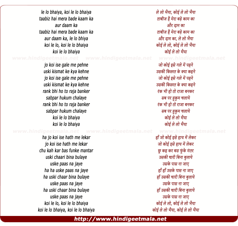 lyrics of song Koi Le Lo Bhaiya