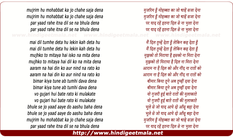 lyrics of song Mujrim Hu Mohabbat Ka Jo Chahe Saja Dena