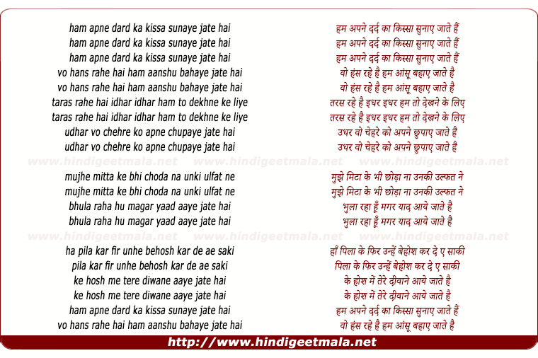 lyrics of song Hum Apne Dard Ka Kissa Sunaye Jate Hai