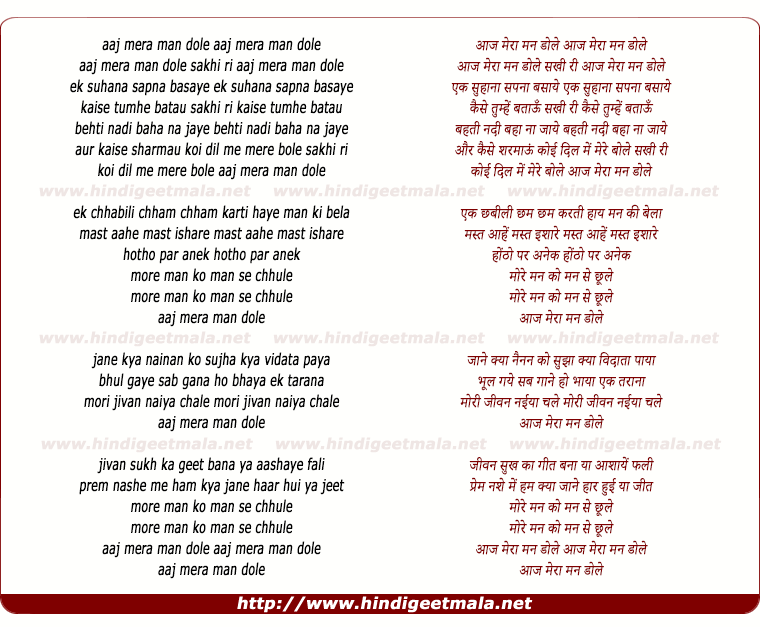 lyrics of song Aaj Mera Mann Dole