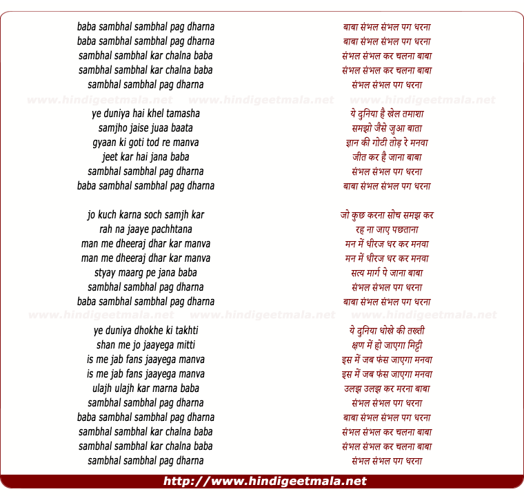 lyrics of song Sambhal Sambhal Pag Dharna Re Darna