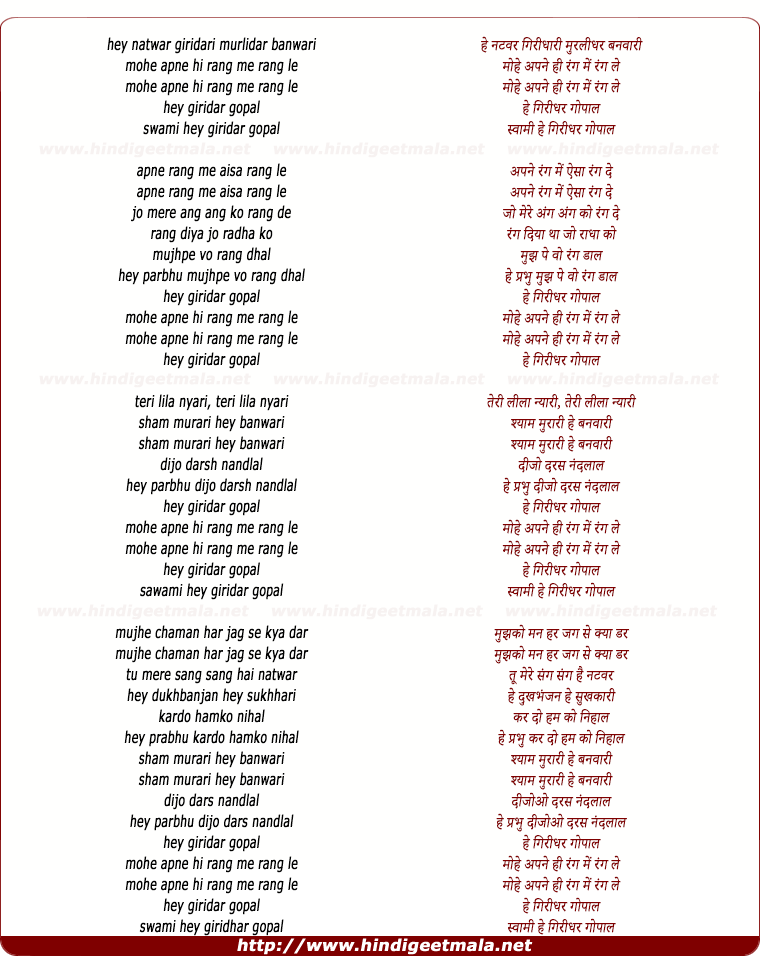 lyrics of song He Natavar Girdhari Murlidhar Banwari