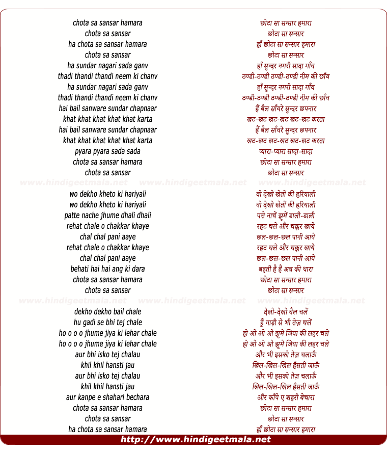 lyrics of song Chota Sa Sansar Hamara
