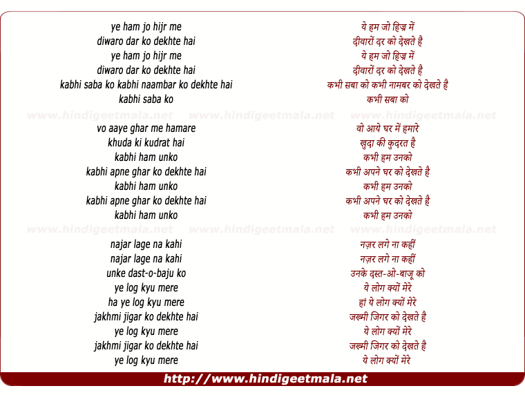 lyrics of song Ye Hum Jo Hijr Me Diwaro Dar Ko Dekhte Hai