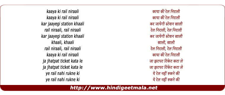 lyrics of song Kaya Ki Rail Nirali Kar Jayegi
