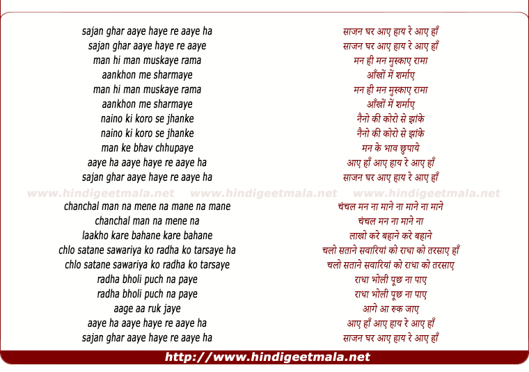 lyrics of song Sajan Ghar Aaye