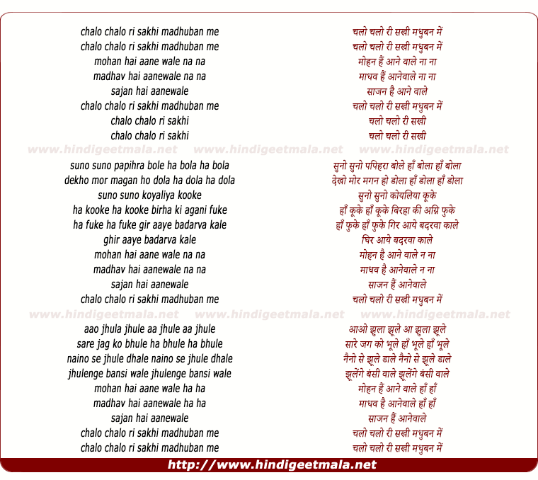 lyrics of song Chalo Chalo Ri Sakhi Madhuban Me