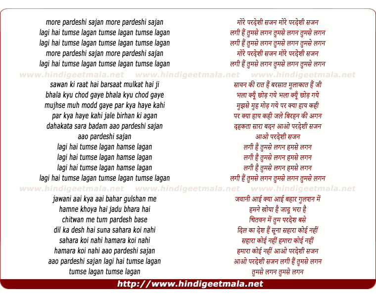 lyrics of song More Pardesi Sajan Lagi Hai