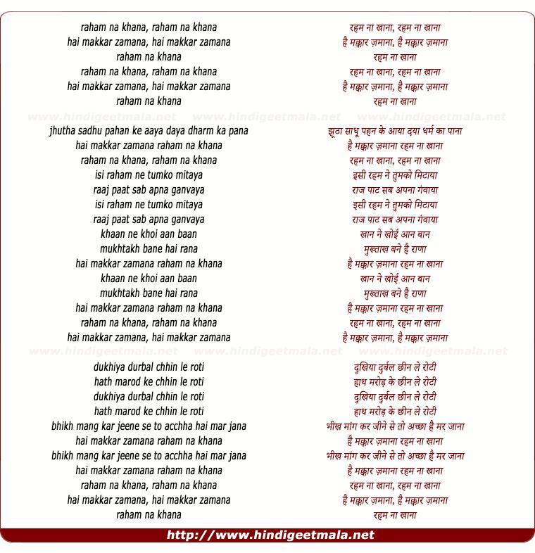lyrics of song Reham Na Khana