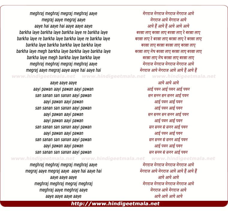 lyrics of song Meghraj Aaye Barkha Laye