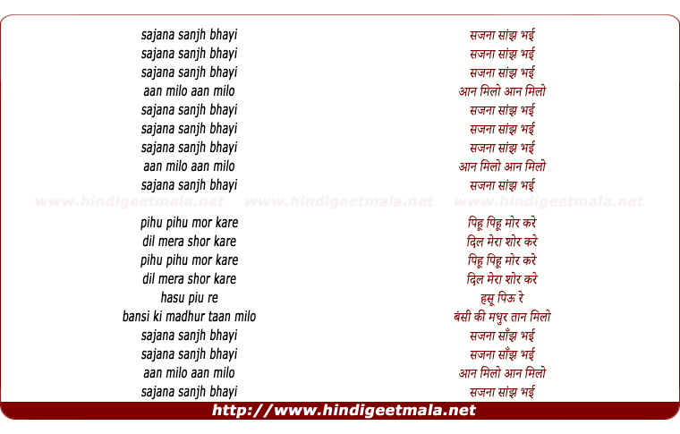 lyrics of song Sajana Sanjh Bhayi Aan Milo
