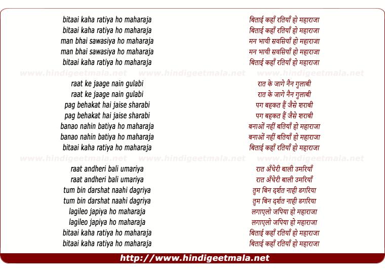 lyrics of song Bitayi Kaha Ratiya Ho Maharaja