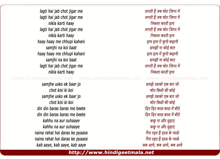 lyrics of song Lagti Hai Chot Jigar Par