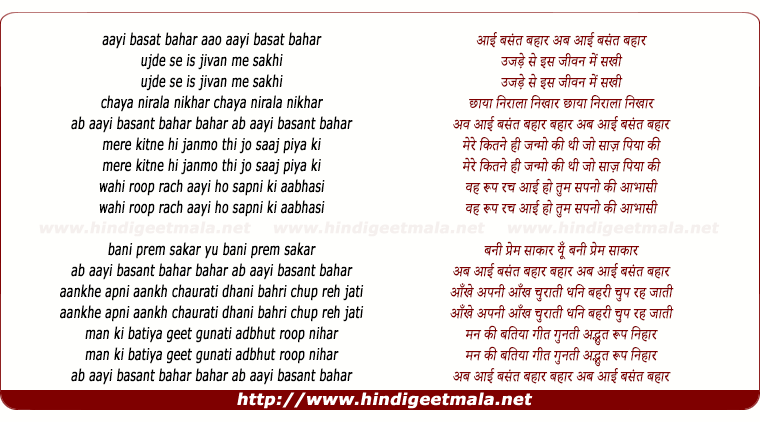 lyrics of song Aayi Basant Bahar Aayi Basant Bahar