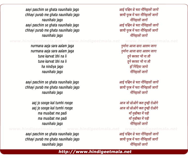 lyrics of song Aayi Paschim Se Ghata