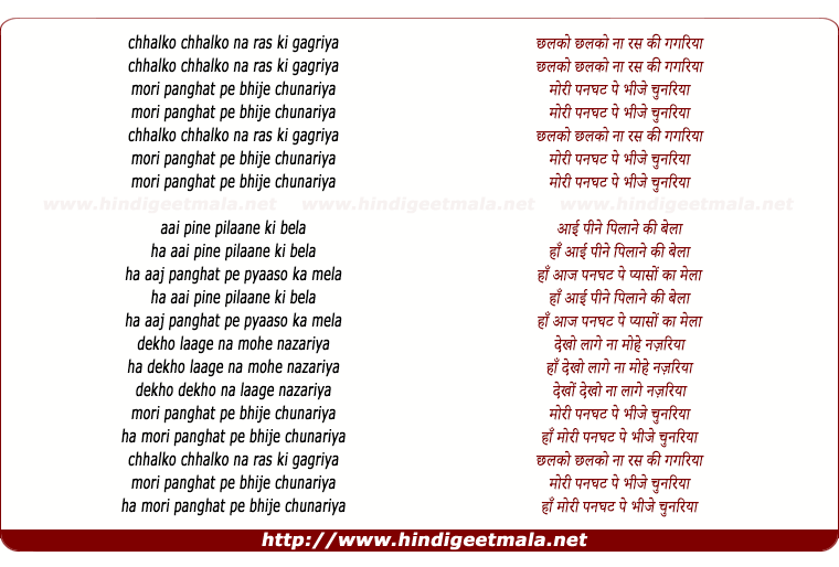 lyrics of song Chalko Chalko Na Ras Ki Gagariya