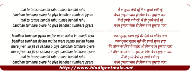 lyrics of song Mai To Tumse Bandhi Rahu