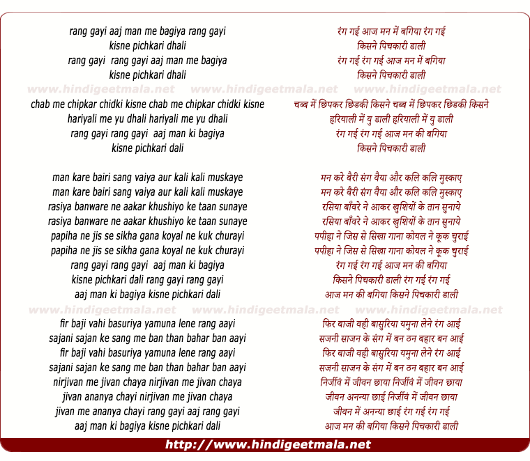 lyrics of song Rang Gayi Aaj Man Ki Bagiya