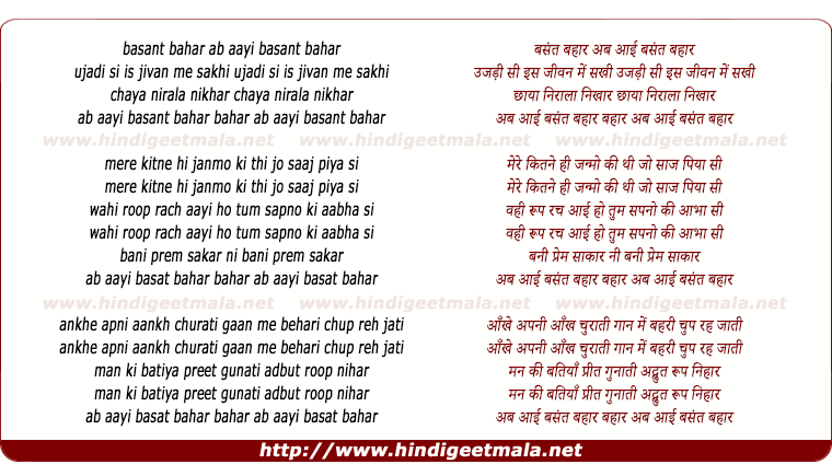 lyrics of song Ab Aayi Basant Bahaar