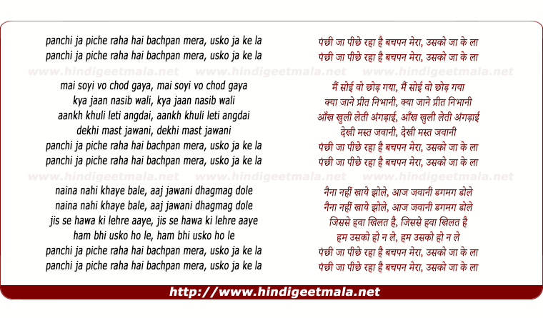 lyrics of song Panchi Jaa Piche Raha Hai Bachpan Mera