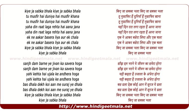 lyrics of song Kiye Ja Sabka Bhala Kiye Ja Sabka Bhala