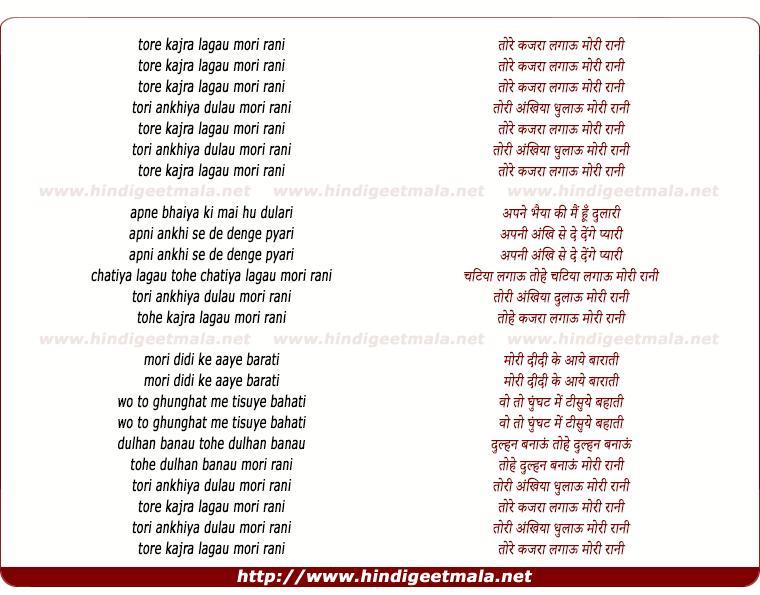 lyrics of song Tore Khajara Lagau Mori Rani