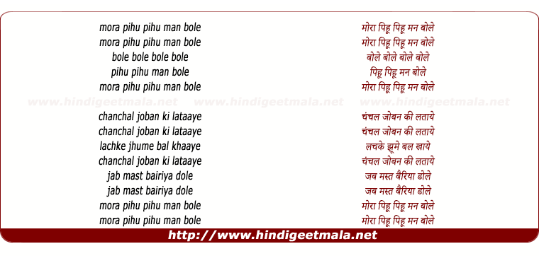 lyrics of song Mora Pihu Pihu Man Bole