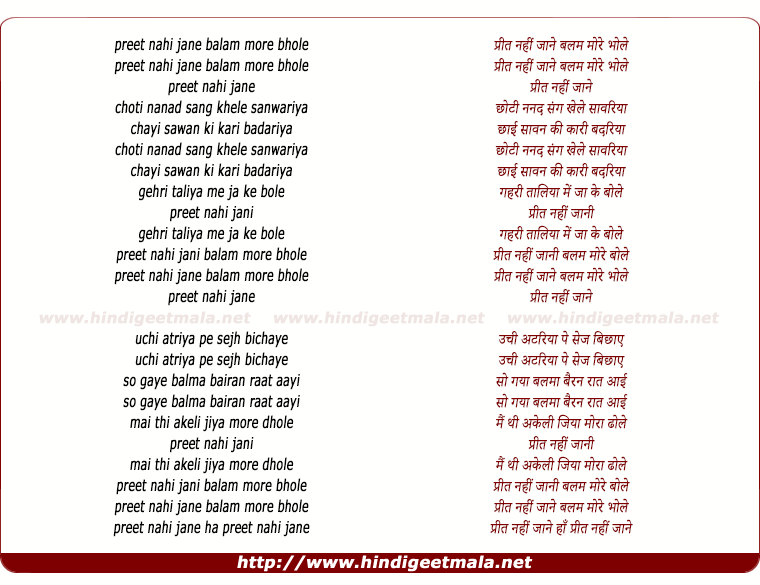 lyrics of song Preet Nahi Jane Balam More Bhole Preet Nahi Jana