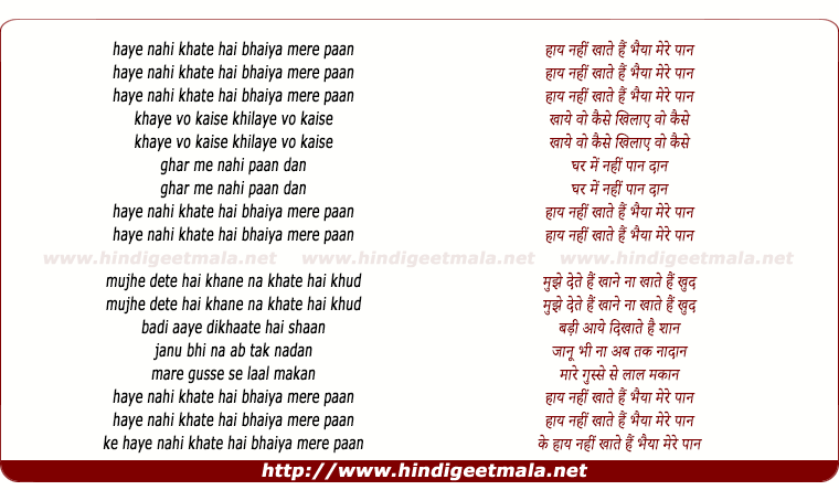 lyrics of song Nahi Khate Hai Bhaiya Mere Paan