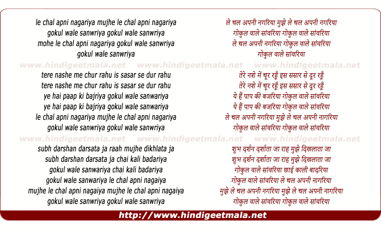 lyrics of song Mohe Le Chal Apni Nagariya, Gokul Wale Sanwariya