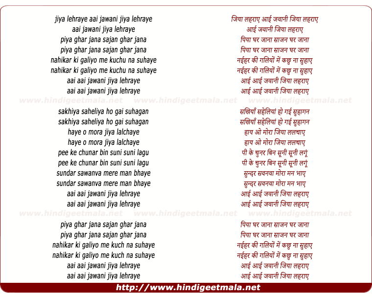 lyrics of song Aayi Jawani Jiya Lehraye