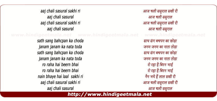 lyrics of song Aaj Chali Sasural Sakhi Ri