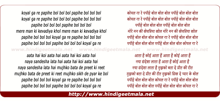 lyrics of song Koyal Ga Re Papihe Bol Bol Bol