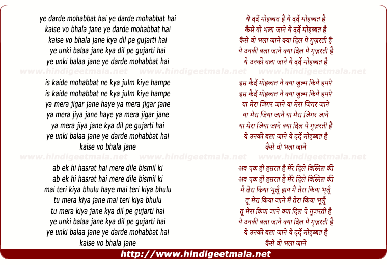 lyrics of song Ye Dard-E-Mohabbat Hai Kaise Wo Bhala Jane