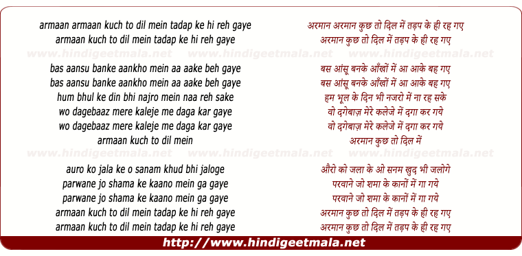 lyrics of song Arman Kuch To Dil Me Tadap Ke Hi Reh Gaye