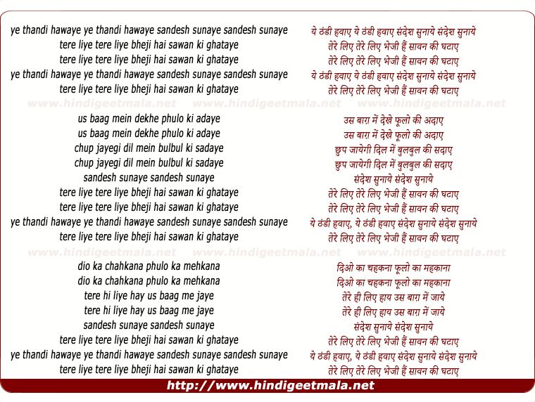 lyrics of song Ye Thandi Hawaye Sandesh Sunaye