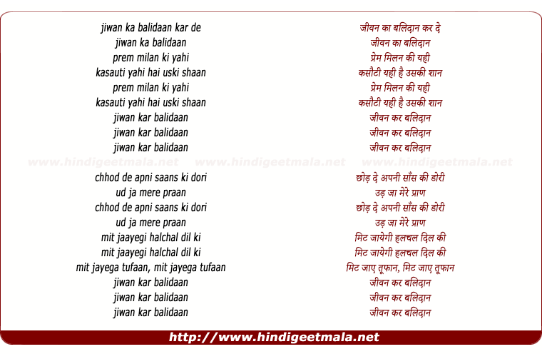 lyrics of song Jivan Ka Balidan Kar De